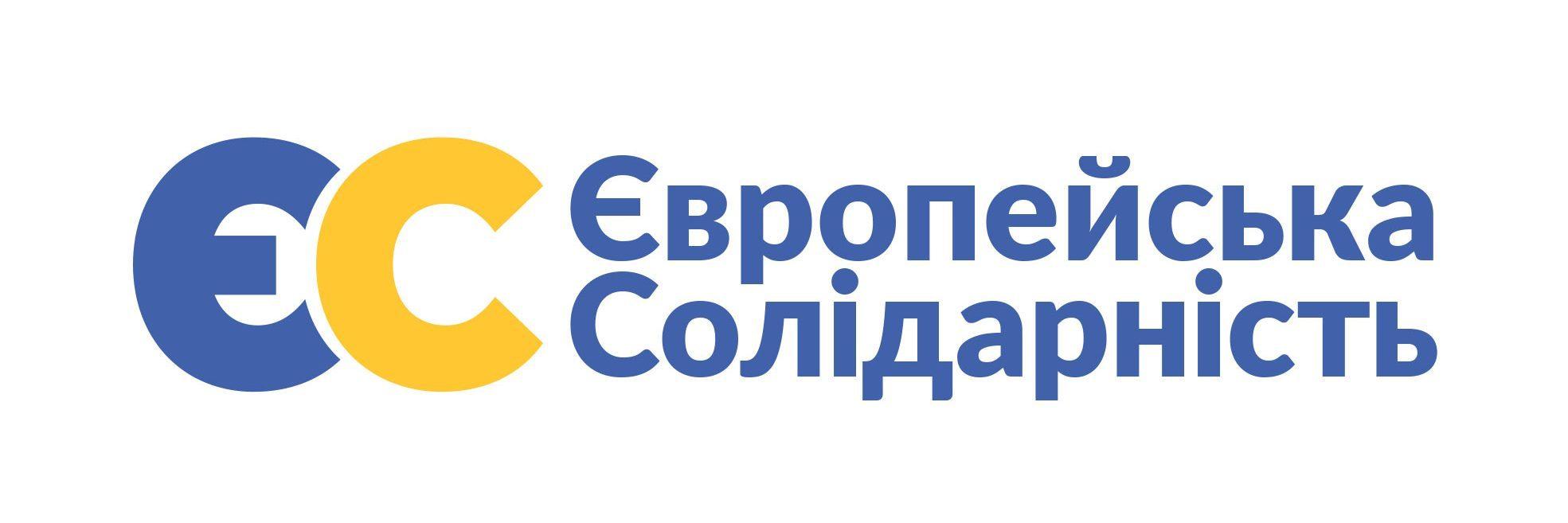 Європейська Солідарність – Рівненська територіальна організація